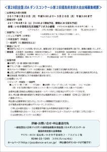 第28回全国JDAダンスコンクール第2回福島県支部大会出場募集概要