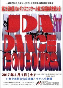 第28回全国JDAダンスコンクール第2回福島県支部大会