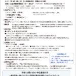 第28回全国JDAダンスコンクール第2回秋田県支部大会出場募集概要