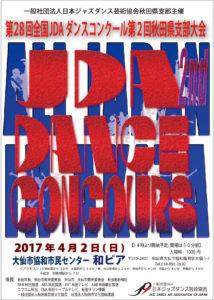 第28回全国JDAダンスコンクール第2回秋田県支部大会