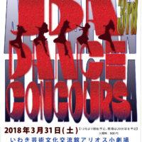 第29回全国JDAダンスコンクール第3回福島県支部大会