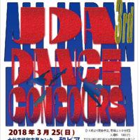 第29回全国JDAダンスコンクール第3回秋田県支部大会