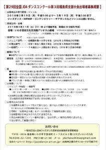 第3回福島県支部大会募集概要