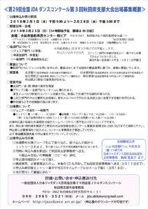 第3回秋田県支部大会募集概要