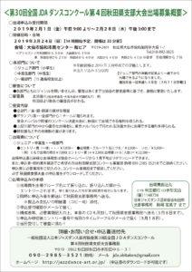 秋田県支部コンクールチラシ裏
