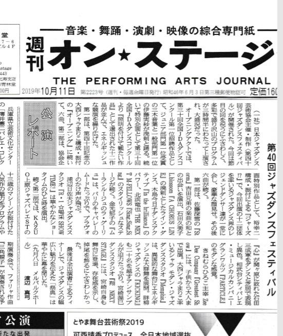 オンステージ新聞